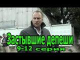 Застывшие депеши (Предатель) 9,10,11,12 серия Боевик