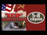 КЕДР ПРОНЗАЕТ НЕБО 5 - 8 серия  Русский фильм про войну детектив криминал сериал боевик приключения