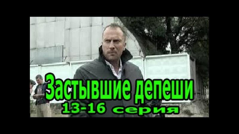 Застывшие депеши (Предатель) 13,14,15,16 серия Боевик