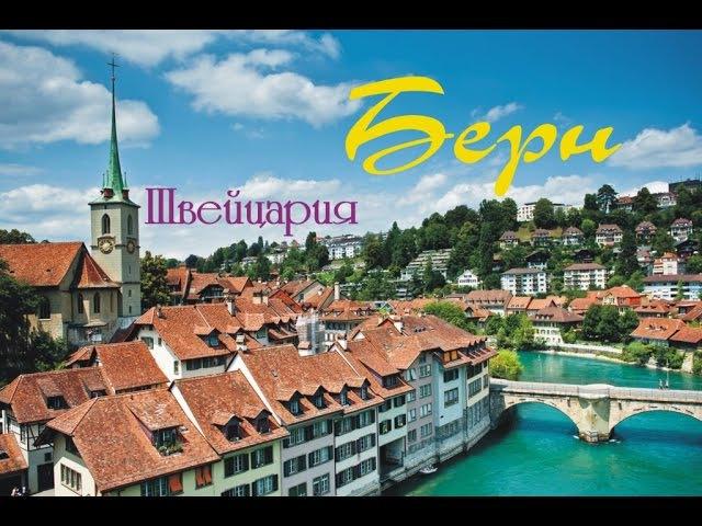 Берн - город, столица Швейцарии