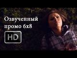 Дневники Вампира промо 8 серии 6 сезона Русская Озвучка