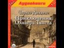 Приключения Оливера Твиста-Чарльз Диккенс-1