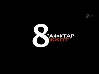Пусть говорят HD 2015 - АФФТАР ЖЖОТ 8 - Женский