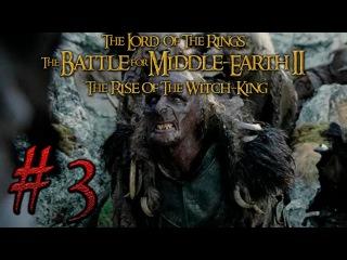 Тренировочные бои #3 [Мордор] в LotR: The Battle for Middle-earth II: TRotW-K