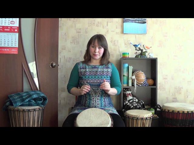 Уроки по джембе №1 Как легко и четко сыграть тон и слэп