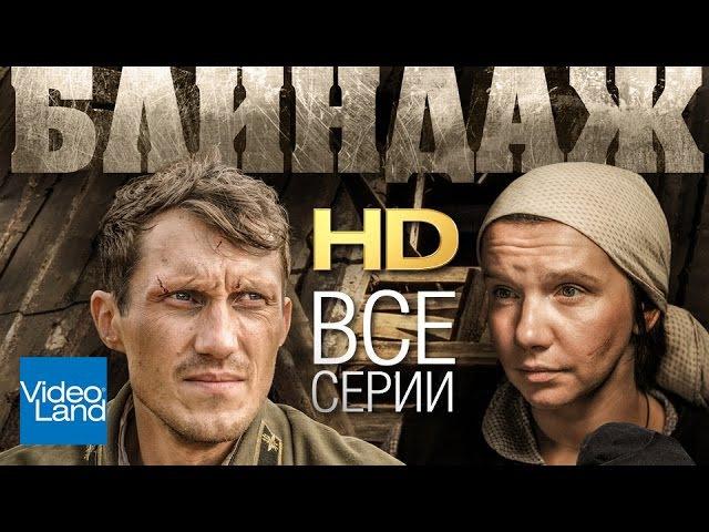 БЛИНДАЖ (Все серии) 2012 / Сериал HD