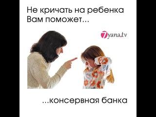 Детские истерики и Как не кричать на ребёнка