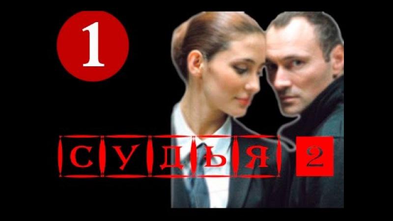 Судья - 2 (Дмитрий Ульянов) 1 серия из 4 сериал 2015