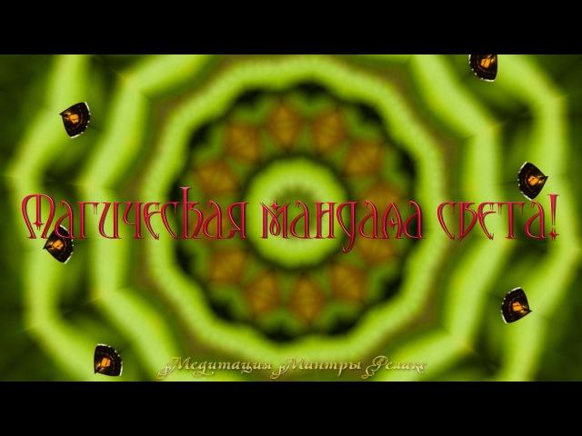 ♡Магическая мандала света Живительная музыка волшебной мандалы ♡