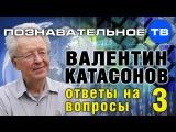 Валентин Катасонов.  Ответы на вопросы по экономике, образованию и управлению. Часть 3 (Познавательное ТВ, 05-03-2015)