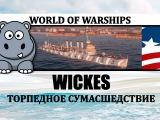USS Wickes в World of Warships. Как играть на американском эсминце