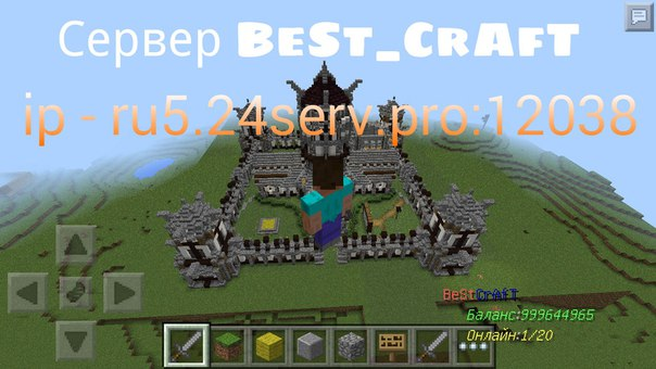 Сервер-Best_Craft-Сервер