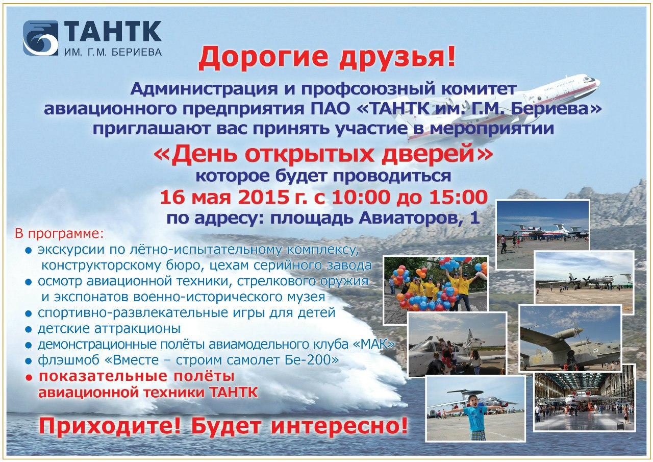 «ТАНТК им. Г.М. Бериева» приглашает на день открытых дверей