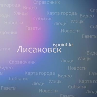 Гид Лисаковск, Лисаковск