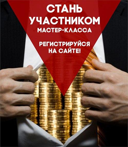 Афиша Хабаровск Бизнес на продаже знаний. Открытый мастер-класс