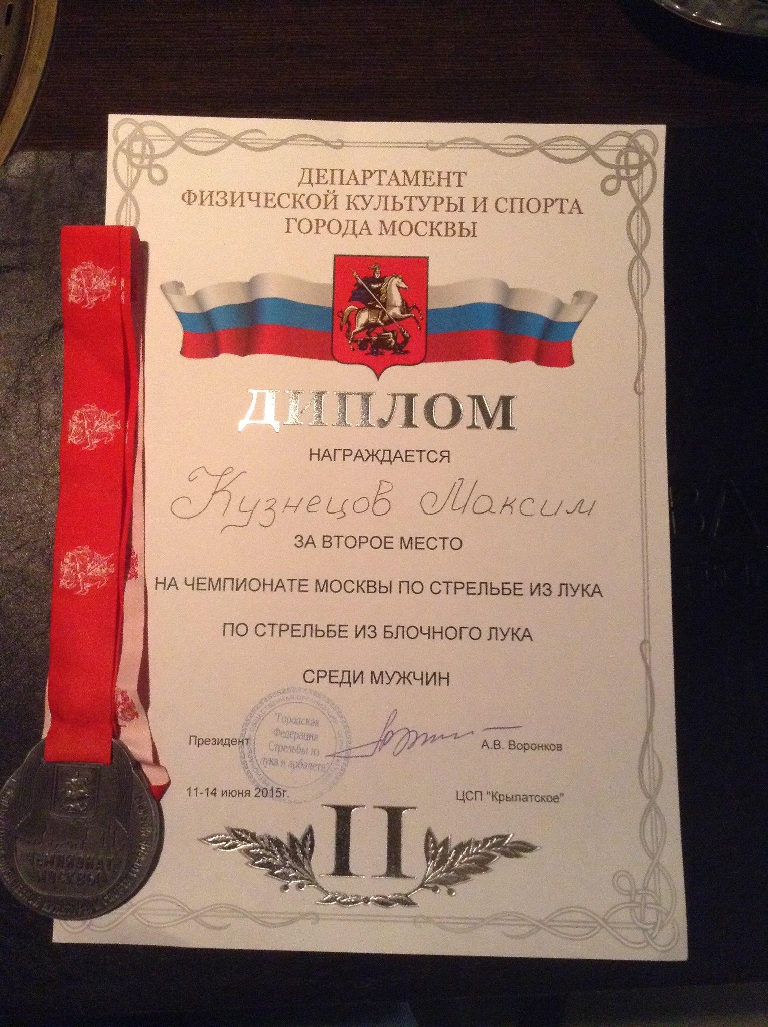 Заполнение грамот и дипломов Правила и организация соревнований  Ну или чемпионат города федералого значения Москвы