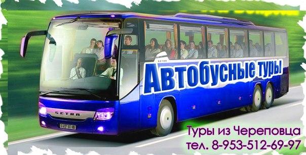 автобусные туры в казань из череповца