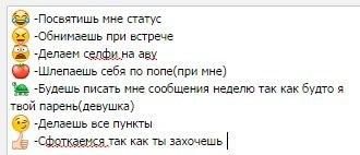 Спамы для вк казакша