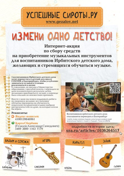 Поможем детям инструментами