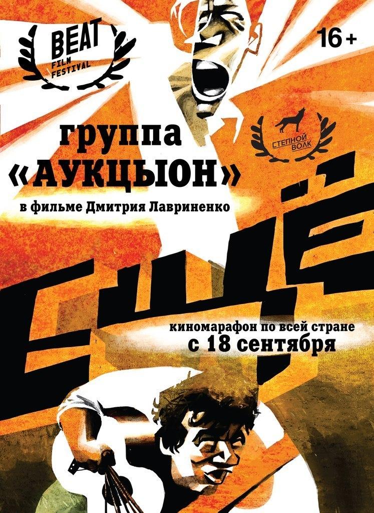 """Афиша Владивосток """"Ещё"""": фильм о культовой рок-группе """"АукцЫон"""""""