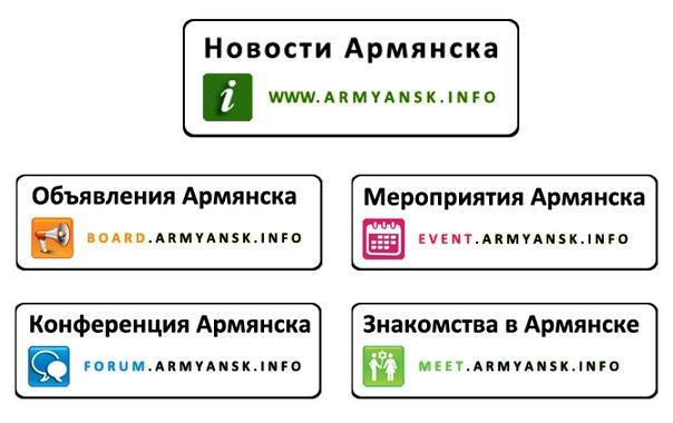 знакомство в армянске бесплатно