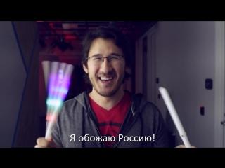 Markiplier. Привет всей России от всего YouTube (YouTube Creator Summit)