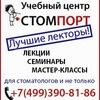 СтомПорт - Стоматологический Портал STOMPORT.RU