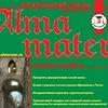 Alma mater (Вестник высшей школы)