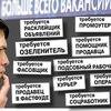 ПОДРАБОТКА ДЛЯ ПОДРОСТКОВ /ИДЕИ БИЗНЕСА/ В УФЕ
