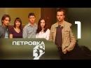 Петровка, 38. Команда Петровского - Сериал - 1 серия
