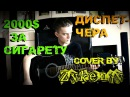 Диспетчера - 2000 баксов за сигарету Cover by Zykeniy