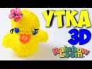 Утенок 3D из резинок Рейнбоу Лум, Амигуруми/Лумигуруми - часть-1(Rubber Ducky Rainbow Loom)