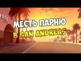 Месть парню в San Andreas [Клип]