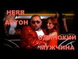 Герр Антон (Herr Anton) - Одинокий Мужчина (Official Video, FullHD)