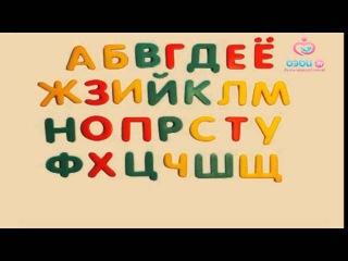Песенки для самых маленьких: Русский алфавит (2 вариант)