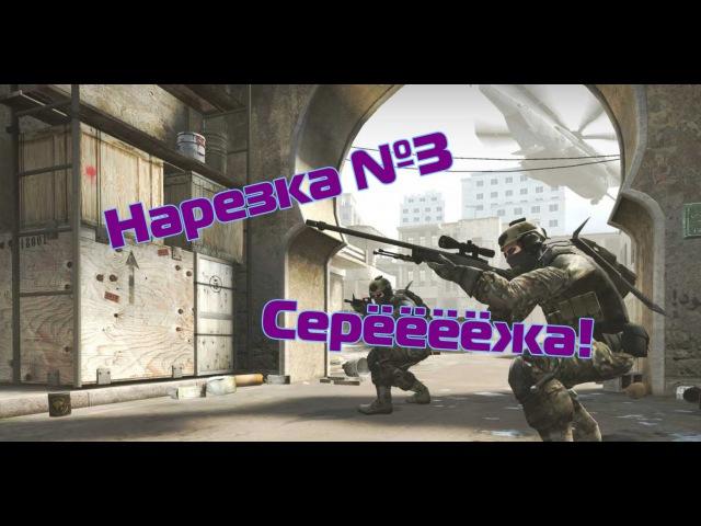 Counter Strike Global Offensive нарезка №3 Серёёёёжа