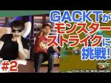 ソロクエストに初挑戦! GACKT × モンスターストライク #2 【ネスレプレゼンツ