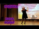 Нина Вольт - РОДИНА