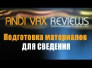 ANDIVAX REVIEWS 004 RUS Подготовка материалов для сведения