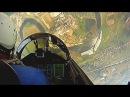 Высший пилотаж МиГ 29ОВТ Съемки с камер GoPro