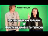НЕ ТЕ НОВОСТИ ПЕРМИ: Железный человек в Перми и у нас новые ведущие!