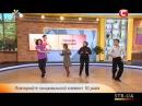 Как похудеть при помощи танцев Все буде добре Выпуск 287 13 11 2013 Все будет хорошо