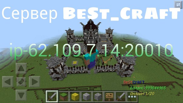 Сервер-Best_Craft-Сервер