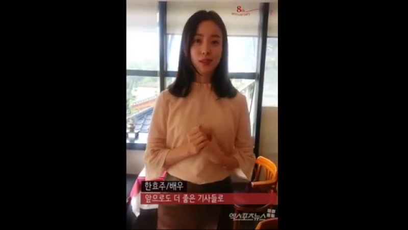 [엑스포츠뉴스 창간8주년] 한효주 축하영상