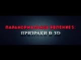 Паранормальное явление 5_ Призраки в 3D (2015) Русский трейлер HD