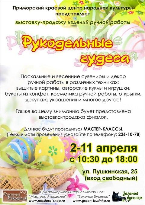 Афиша Владивосток Выставка ярмарка «Пасхальная»