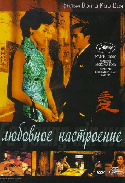 """Афиша Владивосток Киноклуб """"Ориент"""". Фильм: """"Любовное настроение"""""""