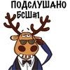 Подслушано в БСШ№1 г.Боровск
