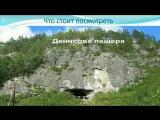 Самостоятельное путешествие на Алтай