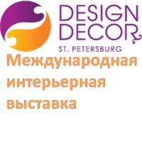 Design&Decor 2015 Выставка.